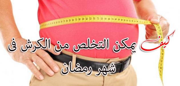 كيف يمكن التخلص من الكرش فى شهر رمضان