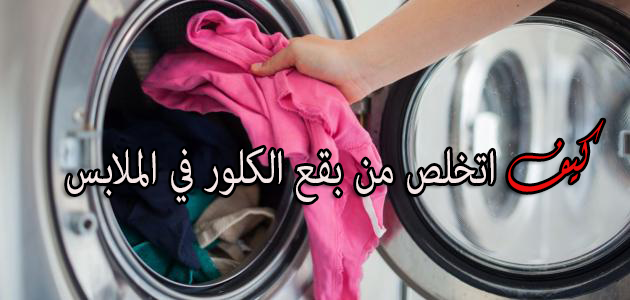 كيف اتخلص من بقع الكلور في الملابس