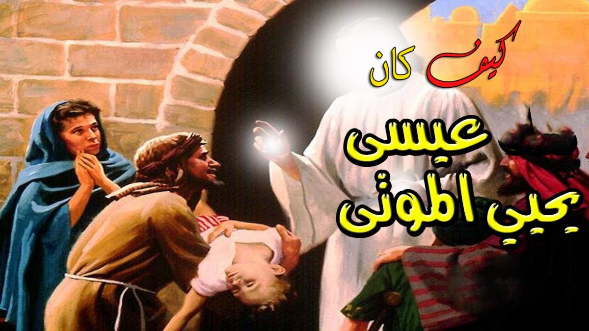 كيف كان عيسى يحيي الموتى