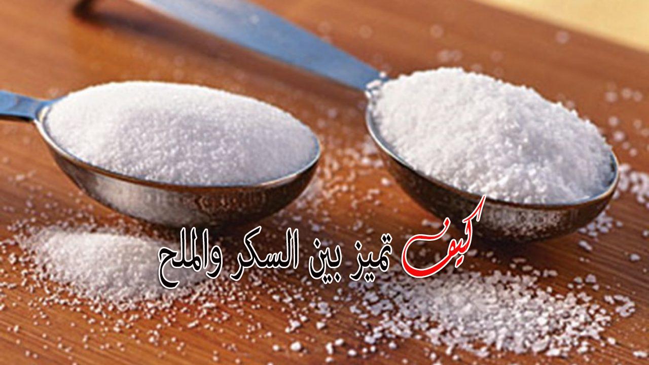 كيف تميز بين السكر والملح